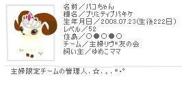 2009y03m02d_123343890.jpg